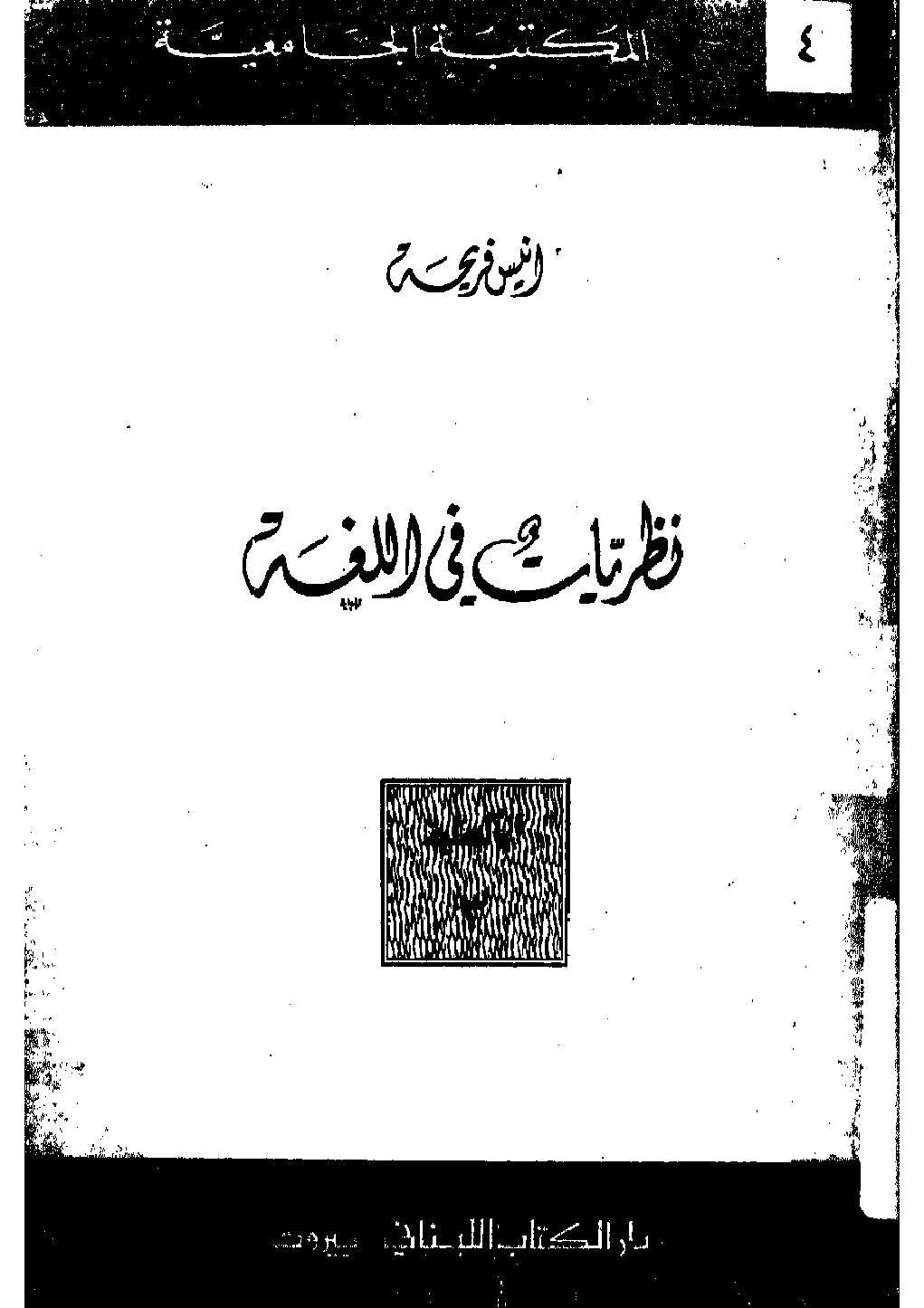 ff1f4 6 - نظريات في اللغة pdf- انيس فريحة