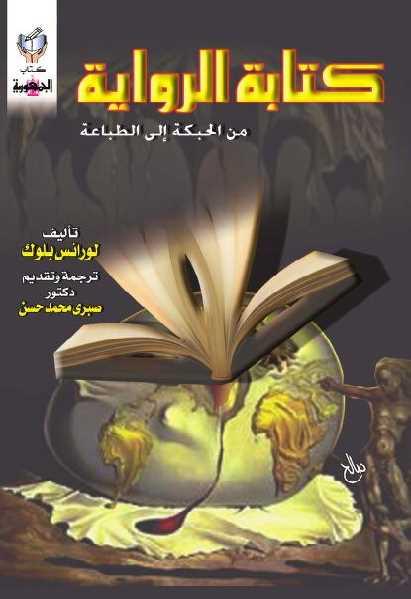 3cacc b4a0058 0000 - كتابة الرواية من الحبكة إلى الطباعة pdf - لورانس بلوك