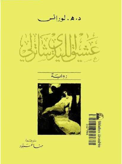 4f438 book1 11608 0000 411x550 - عشيق الليدي شاترلي - رواية pdf - د.هـ .لورانس