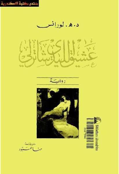 4f438 book1 11608 0000 - عشيق الليدي شاترلي - رواية pdf - د.هـ .لورانس