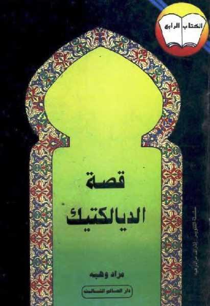98fca 15467 - قصة الديالكتيك pdf - مراد وهبه