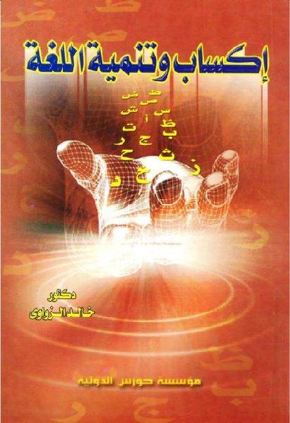 c3db6 6 - إكساب وتنمية اللغة - خالد الزاوي - الناشر : مؤسسة حورس الدولية