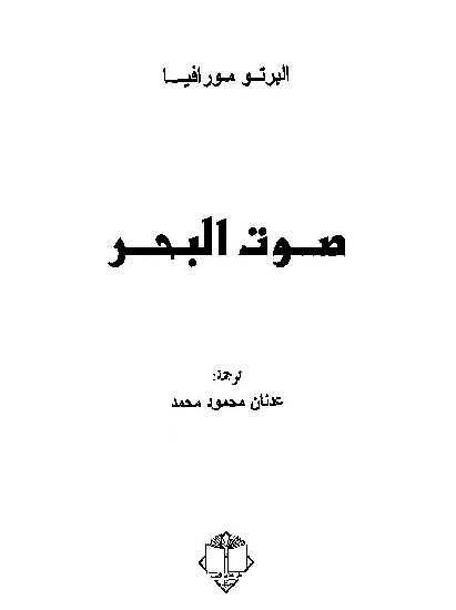 19ad0 book1 7565 0001 411x550 - صوت البحر-رواية pdf - ألبرتو مورافيا