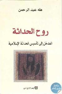 1f7e9 roh alhadatha 0000 1 - تحميل كتاب روح الحداثة: المدخل إلى تأسيس الحداثة الإسلامية pdf لـ طه عبد الرحمن