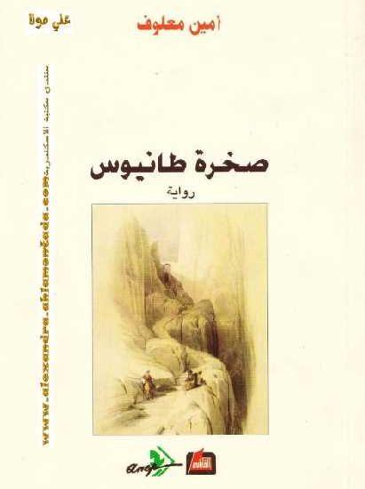 40042 book1 7684 0000 411x550 - صخرة طانيوس- رواية pdf - أمين معلوف