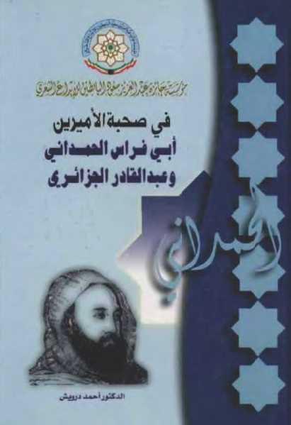 667b5 002 - في صحبة الأميرين أبي فراس الحمداني وعبد القادر الجزائري pdf - أحمد درويش