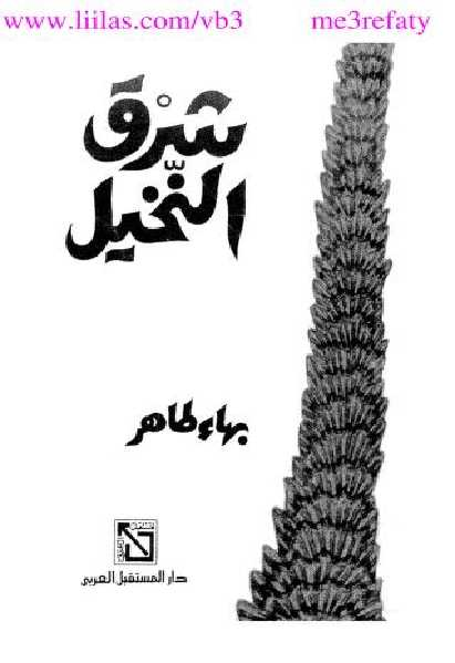 70fff book1 11709 0000 - شرق النخيل-رواية pdf - بهاء طاهر