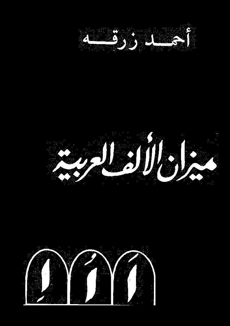 7fddc 926book1 2086 0000 - ميزان الألف العربية pdf - أحمد زرقه