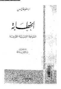 88172 pages2bde2b00014 - تحميل كتاب الخطابة pdf لـ أرسطو طاليس