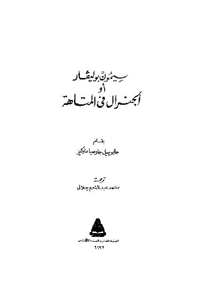 ca114 book1 7679 0003 - الجنرال في المتاهة -رواية pdf _ جابرييل جارسيا ماركيز
