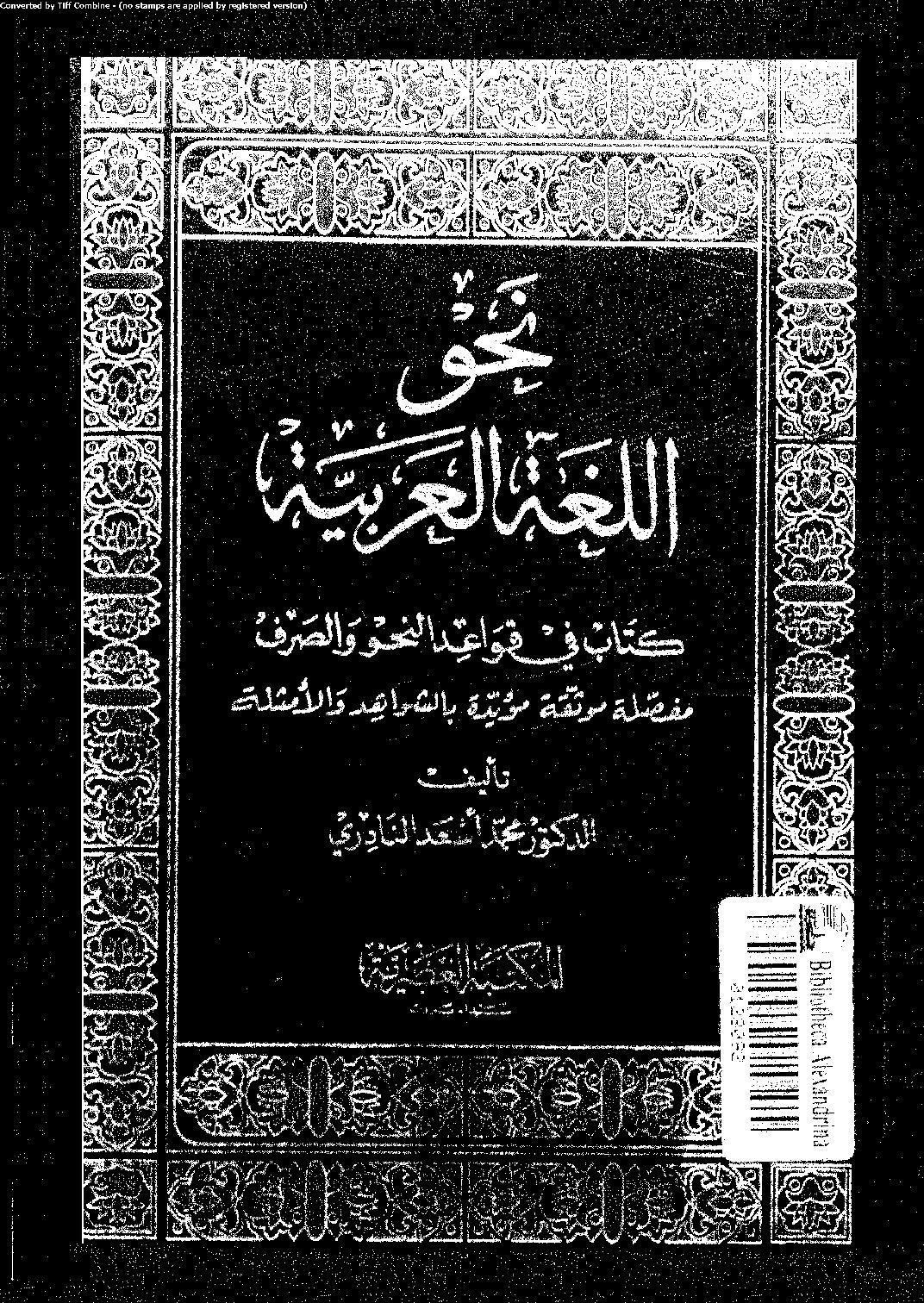 d0afe 736book1 2098 0000 - نحو اللغة العربية pdf - محمد أسعد النادري