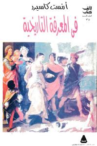 f40e6 pages2bde2bd8a7d984d985d8b9d8b1d981d8a9 d8a7d984d8aad8a7d8b1d98ad8aed98ad8a9 - تحميل كتاب في المعرفة التاريخية pdf لـ ارنست كاسيرر