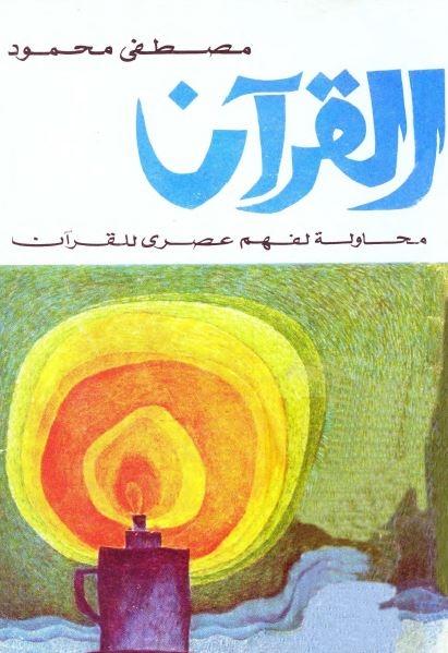 039f4 capture2 1 - القرآن محاولة لفهم عصلاي للقرآن pdf _ مصطفى محمود