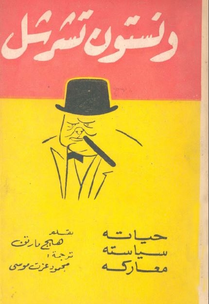 1d7ef 0127 - تحميل كتاب ونستون تشرشل حياته..سياسته..معاركه pdf لـ هيج مارتن