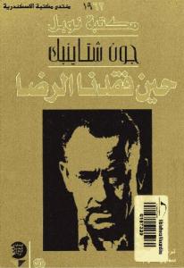 24f19 book1 11603 0000 - حين فقدنا الرضا -رواية pdf _ جون شتاينبك