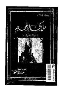 2e479 pages2bde2bd985d984d8a7d9832bd8a7d984d8acd8add98ad9852bd8a3d8b1d986d8b3d8aad9882bd8b3d8a7d8a8d8a7d8aad988 - تحميل كتاب ملاك الجحيم ((أبدون)) - رواية pdf لـ ارنستو ساباتو