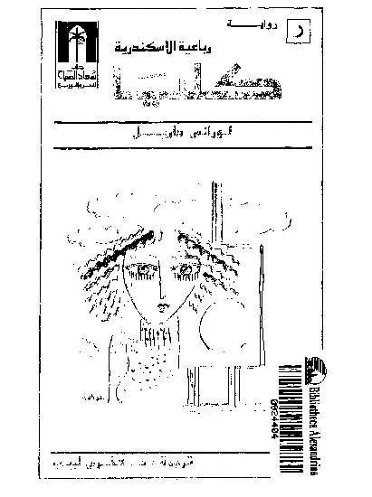 35abc book1 7673 0000 411x550 - كليا-رواية pdf - لورانس داريل