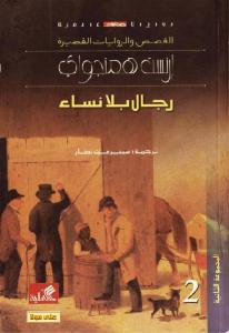 4e780 book1 10346 0000 - رجال بلا نساء - رواية pdf - إرنست همنجواي