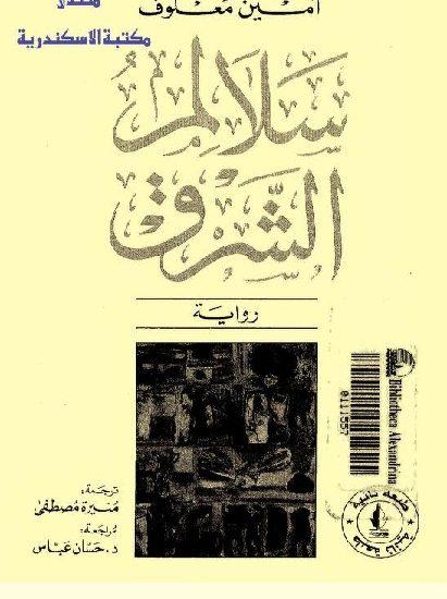 50403 book1 11604 0000 411x550 - سلالم الشرق -رواية pdf _ أمين معلوف
