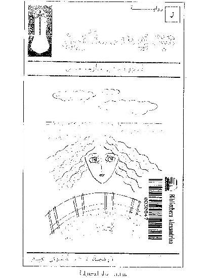 8c9cc book1 7662 0000 411x550 - جوستين -رواية pdf - لورانس داريل