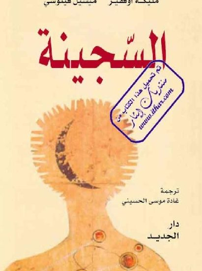 af6aa femaleprisoner 0000 411x550 - السجينة - رواية pdf - مليكة أوفقير ومميشيل فيتوسي