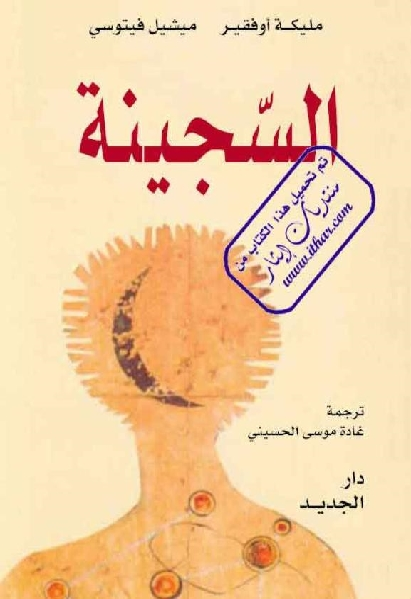 af6aa femaleprisoner 0000 - السجينة - رواية pdf - مليكة أوفقير ومميشيل فيتوسي