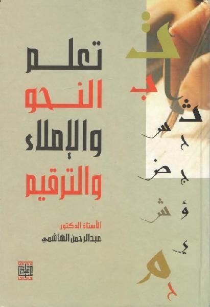 bf973 t3alm annahw 0000 - تحميل كتاب تعلم النحو والإملاء والترقيم pdf لـ عبد الرحمن الهاشمي
