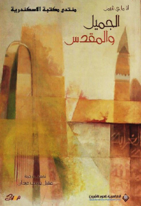 cd164 capture10 - تحميل كتاب الجميل والمقدس pdf لـ آنا ماري شيمل