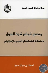 d643b isbn 9953821062 preview cover 1 - تحميل كتاب منهج قياس قوة الدول واحتمالات تطور الصراع العربي - الإسرائيلي pdf لـ جمال زهران