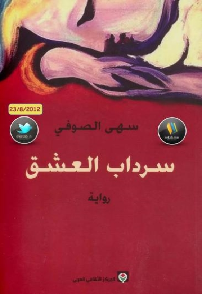 f3c14 book1 15357 0000 - سرداب العشق- رواية pdf - سهى الصوفي