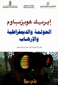 26054 pages2bde2bd8a7d984d8b9d988d984d985d8a92bd988d8a7d984d8afd98ad985d982d8b1d8a7d8b7d98ad8a92bd988d8a7d984d8a5d8b1d987d8a7d8a82b 2bd8a7 - تحميل كتاب العولمة والديمقراطية والإرهاب pdf لـ إيريك هوبزباوم