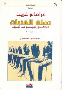 5443a book1 7652 0000 - تحميل كتاب حفلة القنبلة -رواية pdf لـ غراهام غرين