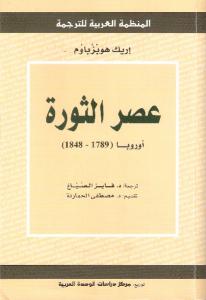 6f0d5 pages2bde2bd8b9d8b5d8b1 d8a7d984d8abd988d8b1d8a9   d8a5d8b1d98ad983 d987d988d8a8d8b2d8a8d8a7d988d985 - تحميل كتاب عصر الثورة أوروبا (1789 - 1848) pdf لـ إريك هوبزباوم