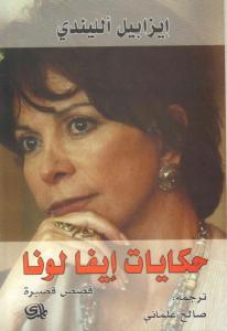 712ce book1 7653 0000 - تحميل كتاب حكايات إيفا لونا -رواية pdf لـ إيزابيل ألليندي