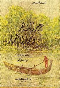a1382 12546852 - تحميل كتاب عبر النهر ونحو الأشجار -رواية pdf لـ إرنست همنغواي
