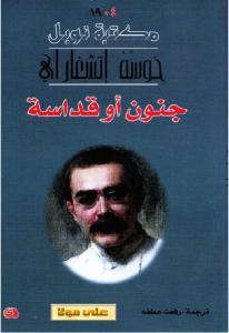 c2326 book1 7555 0000 - تحميل كتاب جنون او قداسة -رواية pdf لـ خوسه إتشغاراي