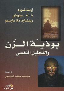 defea pages2bde2bd8a8d988d8b0d98ad8a92bd8a7d984d8b2d9862bd988d8a7d984d8aad8add984d98ad9842bd8a7d984d986d981d8b3d98a 2bd8a5d8b1d98ad9832bd9 - تحميل كتاب بوذية الزن والتحليل النفسي pdf لـ إريك فروم و د.ت. سوزوكي و ريتشارد دي مارتينو