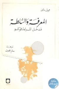1254587 - تحميل كتاب المعرفة والسلطة : مدخل لقراءة فوكو pdf لـ جيل دولوز