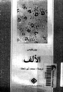 1ad63 1 - تحميل رواية الألفpdf لـ خورخي بورخيس