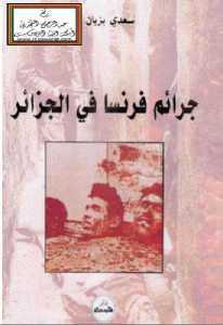 2c3fd capture 1 - تحميل كتاب جرائم فرنسا في الجزائر pdf لـ سعدي بزيان