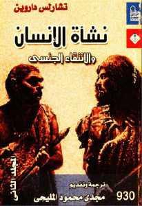 38582 13 - تحميل كتاب نشأة الإنسان والانتقاء الجنسي (المجلد الثاني) PDF لـ تشارلس داروين