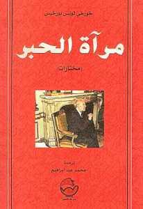 3cae1 2 - تحميل رواية مرآة الحبر pdf لـ خورخي بورخيس
