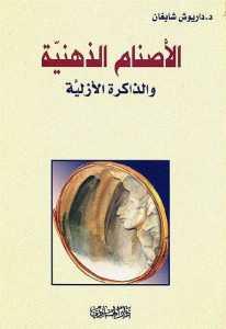 40514 17 - تحميل كتاب الأصنام الذهنية والذاكرة الأزلية pdf لـ داريوش شايغان