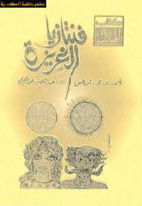 4d4b6 4 - تحميل رواية فنتازيا الغريزة pdf لـ د.هـ.لورانس