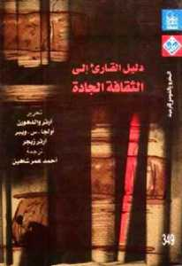 68ebb books4arab com - تحميل كتاب دليل القارئ إلى الثقافة الجادة pdf لـ آرثر والدهورن وأخرون