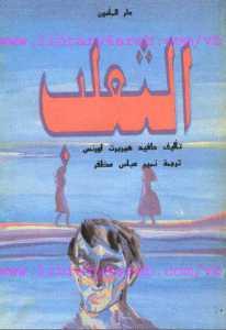 6fd37 1 1 - تحميل رواية الثعلب pdf لـ د.هـ.أورنس