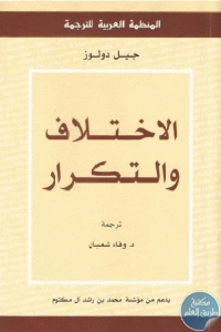 c8cbc 87 - تحميل كتاب الاختلاف والتكرار pdf لـ جيل دولوز
