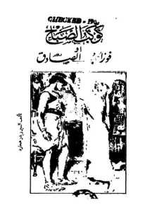 166d4 41 - تحميل رواية كوكب الصباح pdf لـ رايدر هاجارد