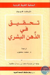 174524 - تحميل كتاب تحقيق في الذهن البشري pdf لـ دايفد هيوم