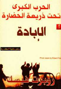 27bd3 44 - تحميل كتاب الحرب الكبرى تحت ذريعة الحضارة ثانيا:الإبادة pdf لـ روبرت فيسك